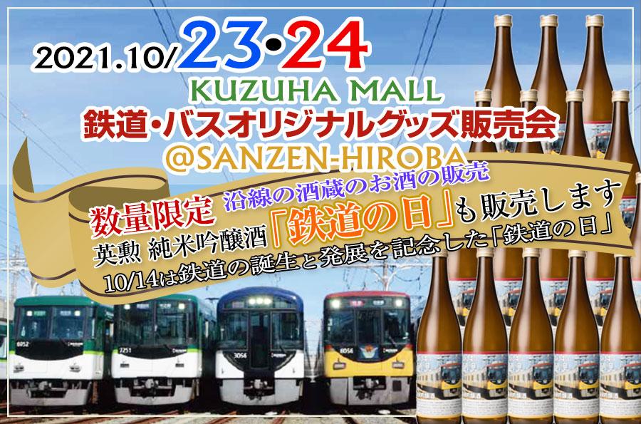 くずはモール『鉄道・バスオリジナルグッズ@SANZEN-HIROBA』で日本酒を販売!