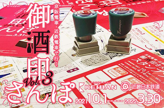 御酒印帳を持って、京阪・近鉄沿線の酒蔵をめぐってみませんか?